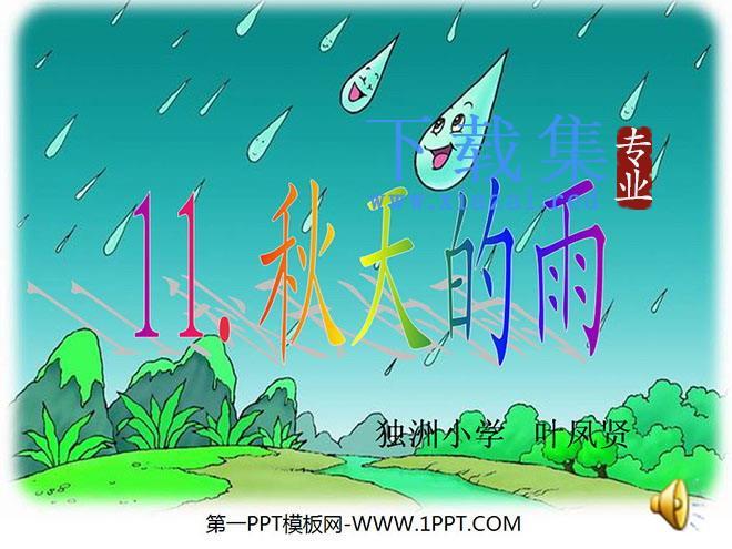《秋天的雨》PPT教学课件下载6  第1张