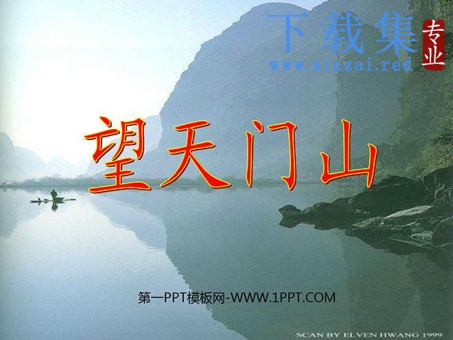《望天门山》PPT教学课件下载3  第1张