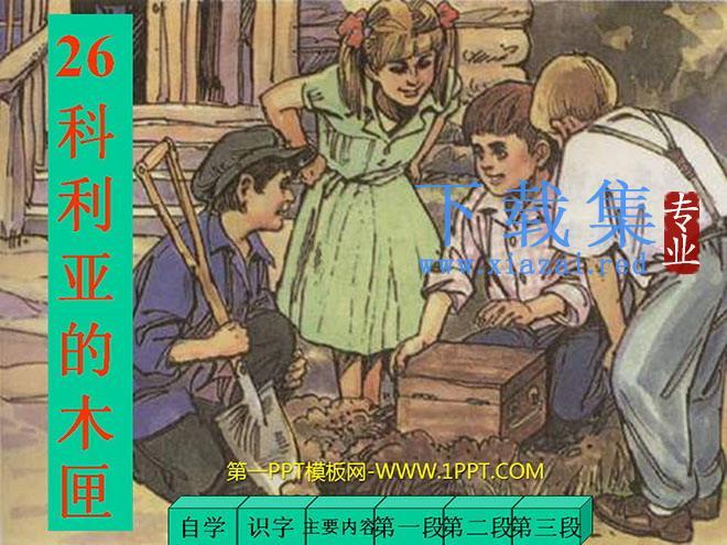 《科利亚的木匣》PPT教学课件下载3  第1张