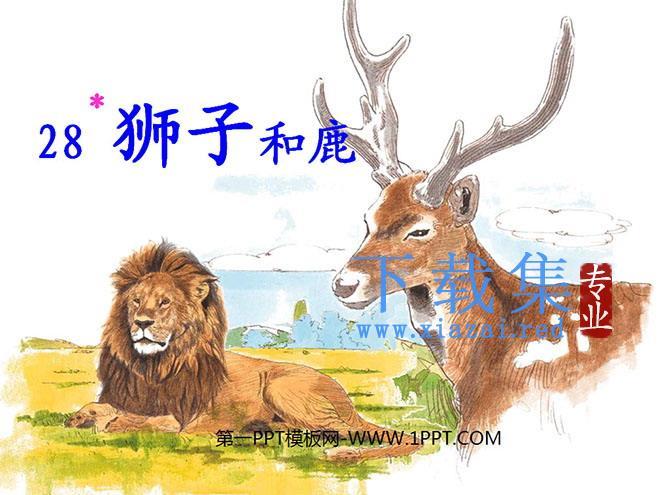 《狮子和鹿》PPT教学课件下载4  第1张