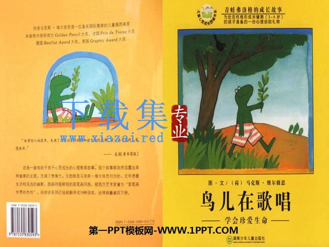 《鸟儿在歌唱》绘本故事PPT  第1张