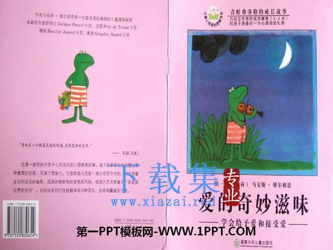 《爱的奇妙滋味》绘本故事PPT  第1张