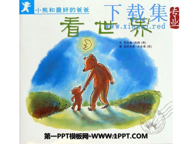 《看世界》绘本故事PPT  第1张
