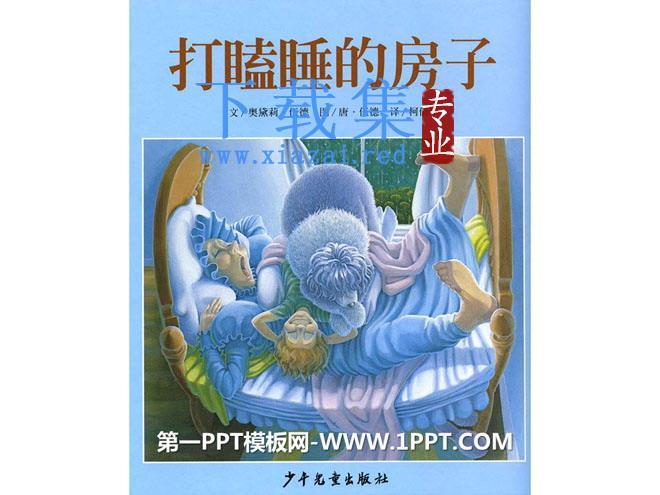 《打瞌睡的房子》绘本故事PPT  第1张