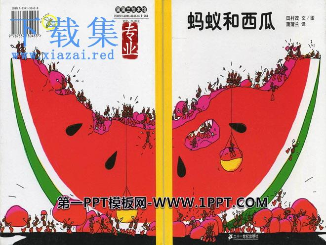 《蚂蚁和西瓜》绘本故事PPT  第1张