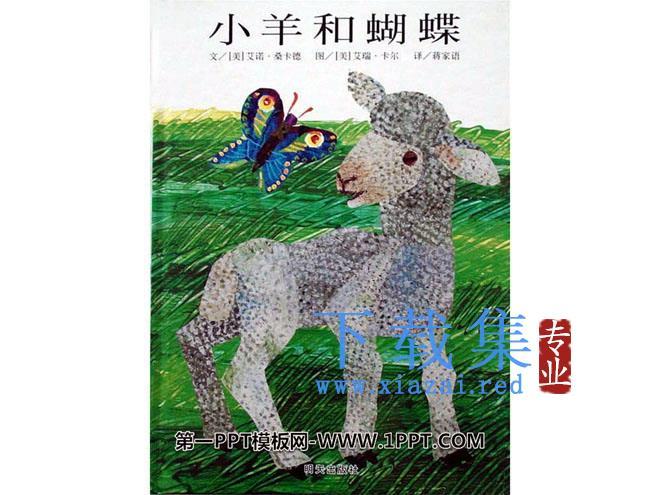 《小羊和蝴蝶》绘本故事PPT  第1张