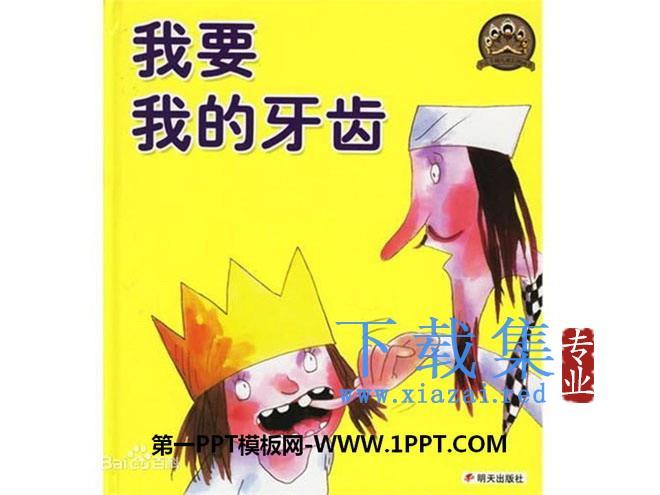 《我要我的牙齿》绘本故事PPT  第1张