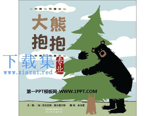 《大熊抱抱》绘本故事PPT  第1张