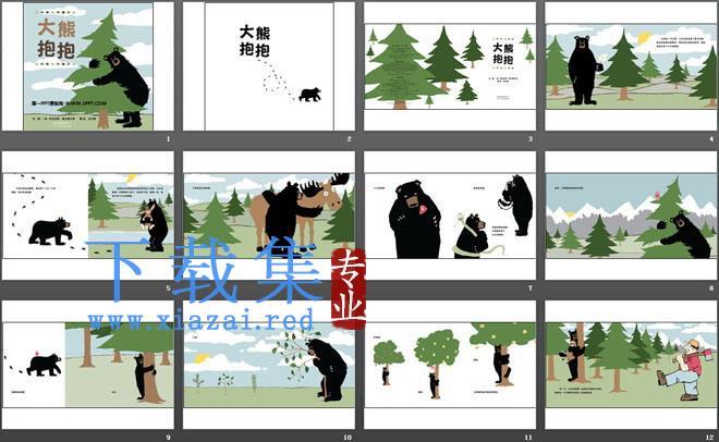 《大熊抱抱》绘本故事PPT  第2张