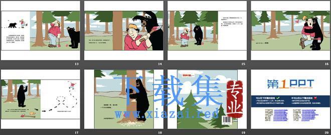 《大熊抱抱》绘本故事PPT  第3张
