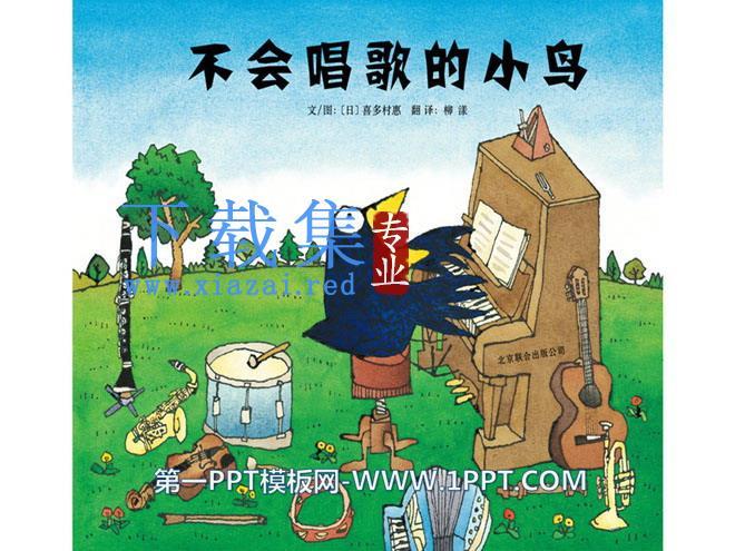 《不会唱歌的小鸟》绘本故事PPT  第1张