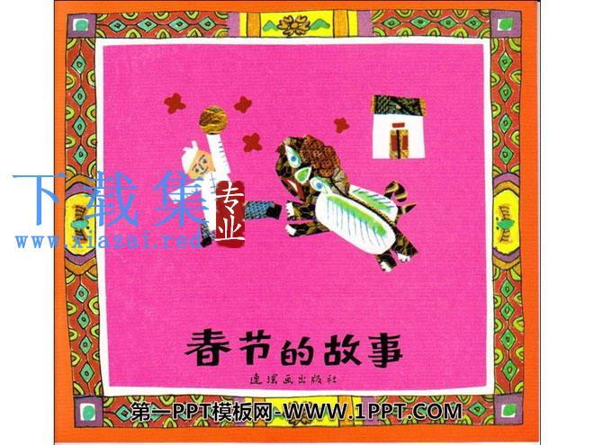 《春节的故事》绘本故事PPT  第1张