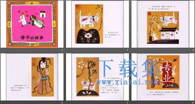 《春节的故事》绘本故事PPT  第2张