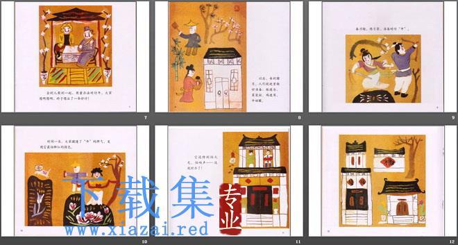 《春节的故事》绘本故事PPT  第3张