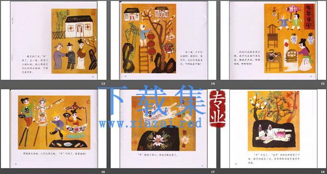《春节的故事》绘本故事PPT  第4张
