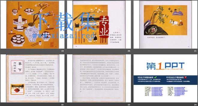 《春节的故事》绘本故事PPT  第5张