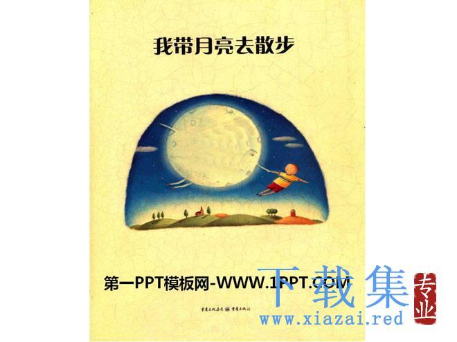 《我带月亮去散步》绘本故事PPT  第1张