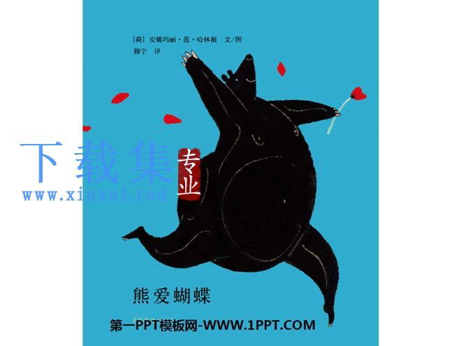 《熊爱蝴蝶》绘本故事PPT  第1张