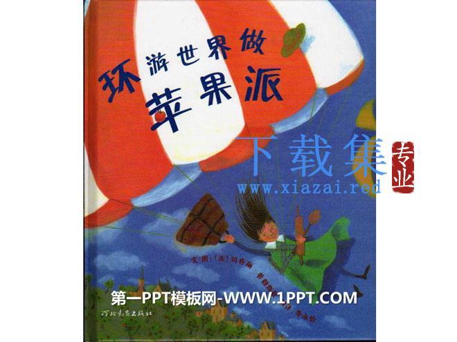 《环游世界做苹果派》绘本故事PPT  第1张