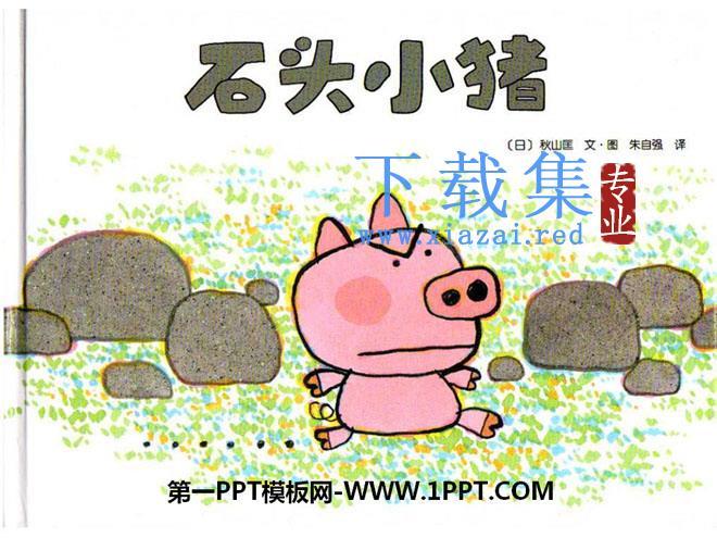 《石头小猪》绘本故事PPT  第1张