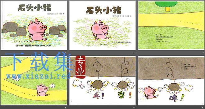 《石头小猪》绘本故事PPT  第2张