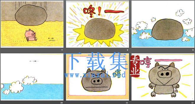 《石头小猪》绘本故事PPT  第3张