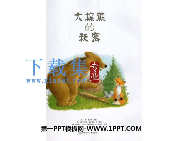 《大棕熊的秘密》绘本PPT  第1张