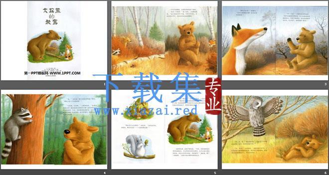 《大棕熊的秘密》绘本PPT  第2张