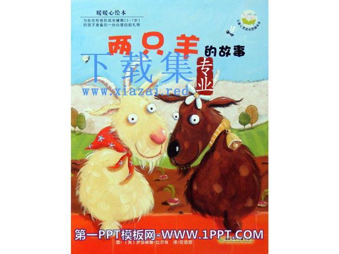 《两只羊的故事》绘本PPT  第1张