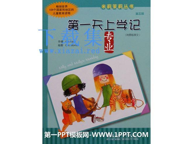 《第一天上学记》绘本PPT  第1张