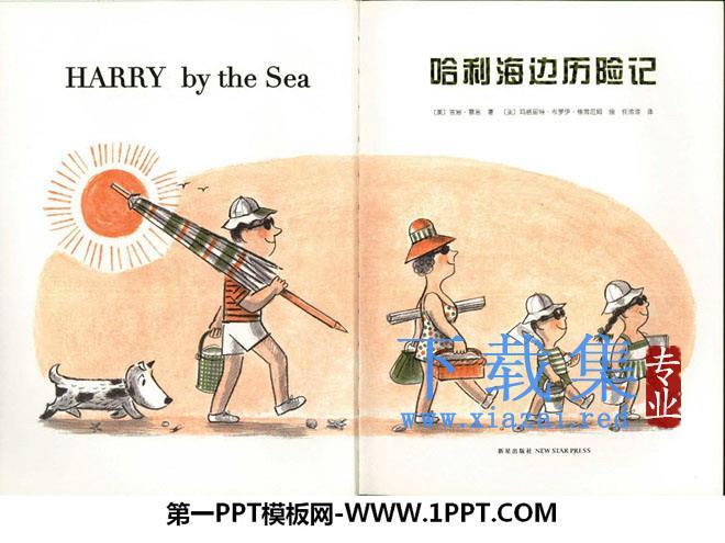 《哈利海边历险记》绘本故事PPT  第1张