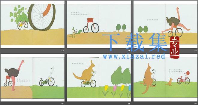 《这是谁的脚踏车?》绘本故事PPT  第4张