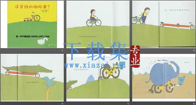 《这是谁的脚踏车?》绘本故事PPT  第2张