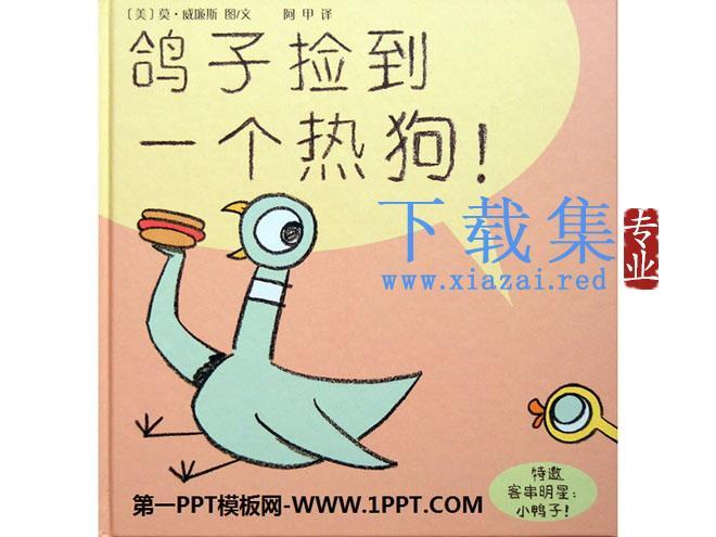 《鸽子捡到一个热狗》绘本故事PPT  第1张