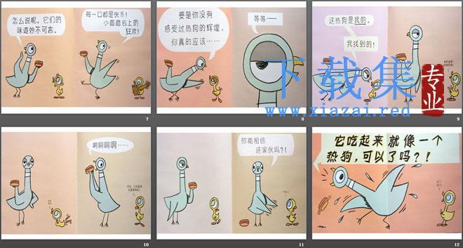 《鸽子捡到一个热狗》绘本故事PPT  第3张