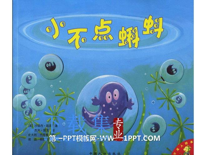 《小不点蝌蚪》绘本故事PPT  第1张