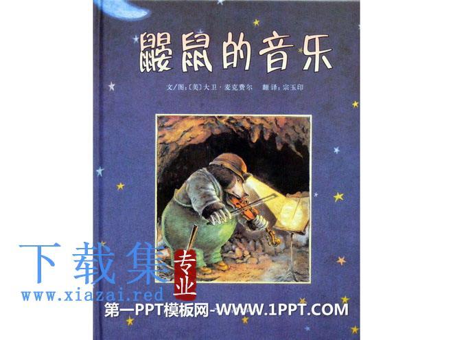 《鼹鼠的音乐》绘本故事PPT  第1张