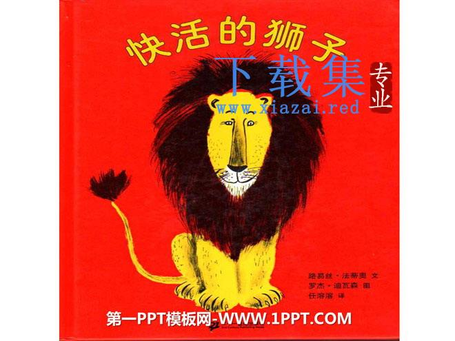 《快活的狮子》绘本故事PPT  第1张