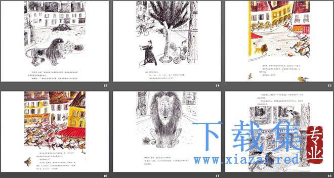 《快活的狮子》绘本故事PPT  第4张