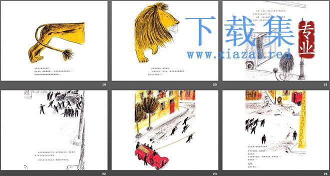 《快活的狮子》绘本故事PPT  第5张