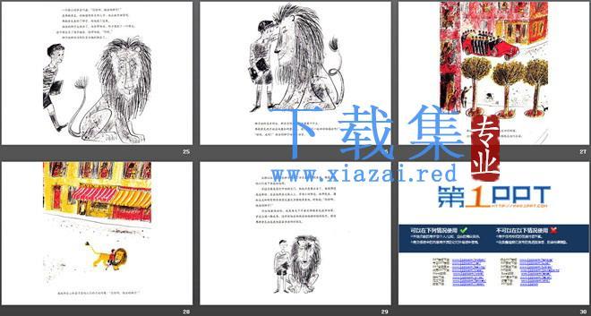 《快活的狮子》绘本故事PPT  第6张