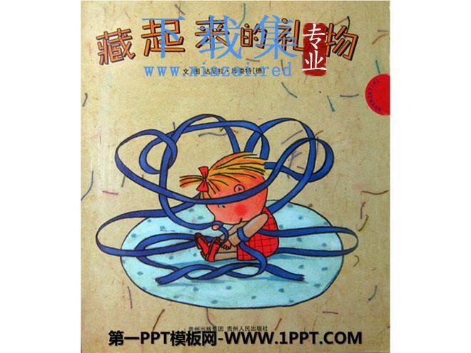 《藏起来的礼物》绘本故事PPT  第1张