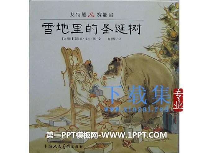 《雪地里的圣诞树》绘本故事PPT  第1张