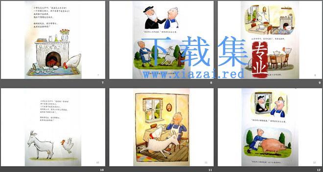 《小房子变大房子》绘本故事PPT  第3张