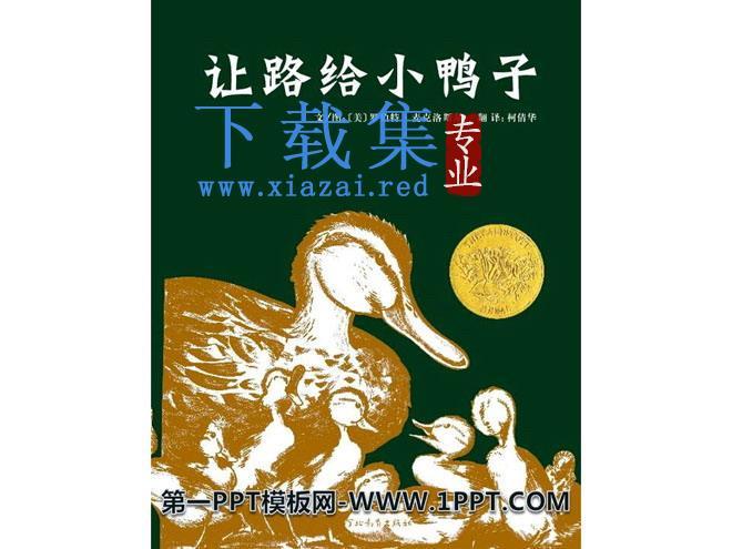 《让路给小鸭子》绘本故事PPT  第1张