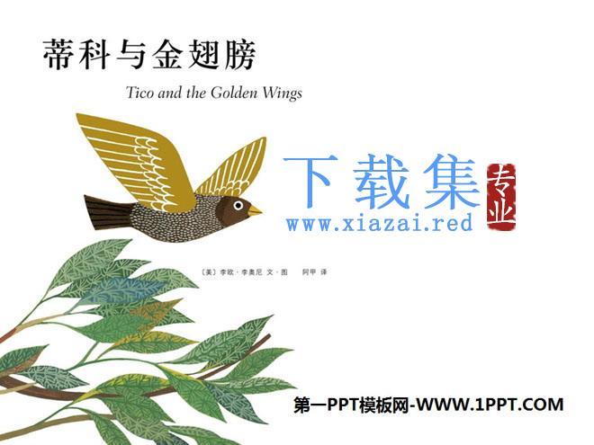 《蒂科与金翅膀》绘本故事PPT  第1张