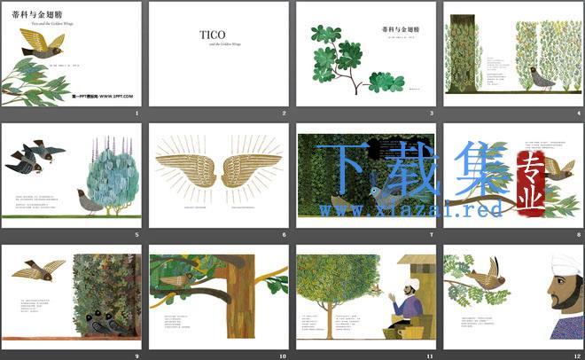 《蒂科与金翅膀》绘本故事PPT  第2张