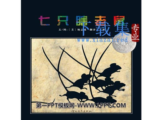 《七只瞎老鼠》绘本故事PPT  第1张