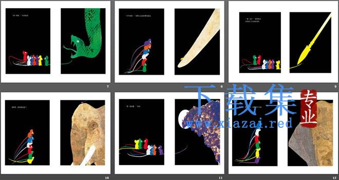 《七只瞎老鼠》绘本故事PPT  第3张