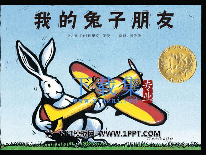 《我的兔子朋友》绘本故事PPT  第1张
